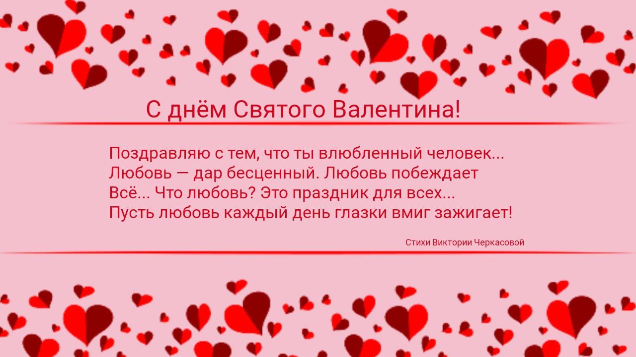 Как выбрать cтихи на день святого Валентина